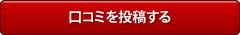オンラインゲームレビューを登録